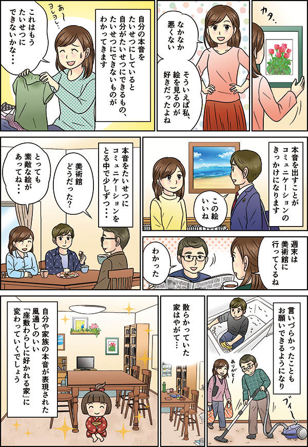 月刊誌「ゆびほか」特集紹介漫画第二弾[画像1]