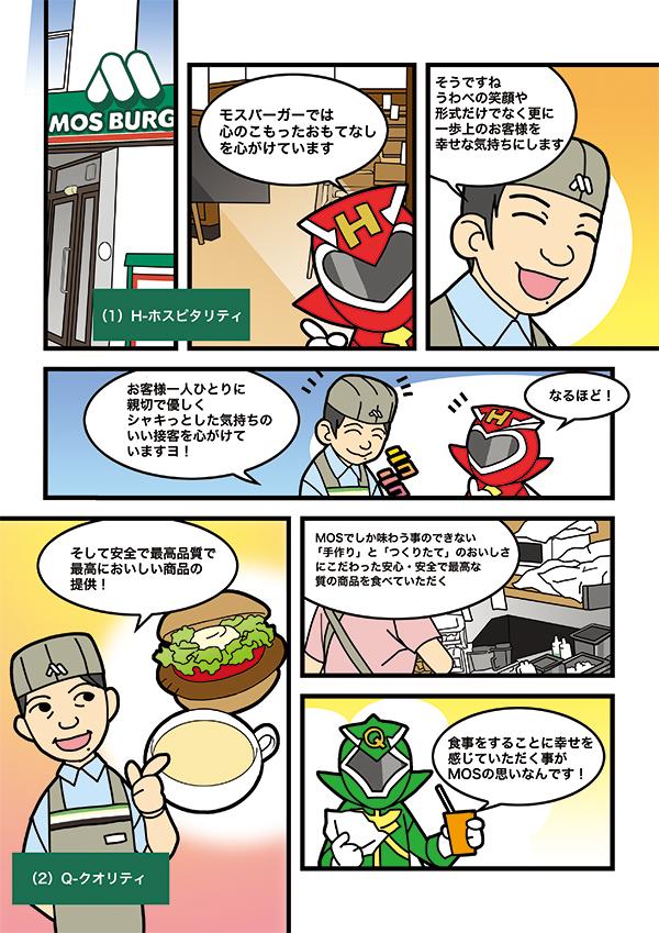 会社案内パンフレット掲載漫画[画像3]