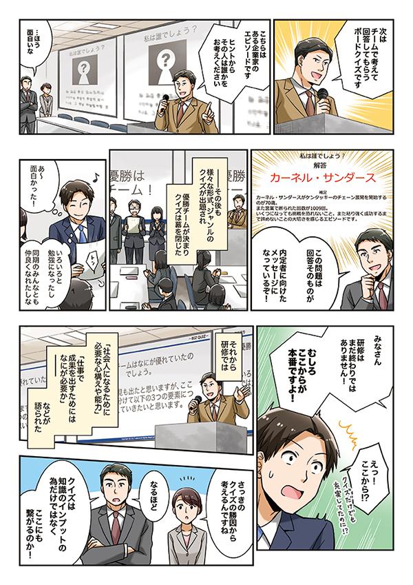 ビズクイズ研修紹介パンフレット掲載漫画[画像2]