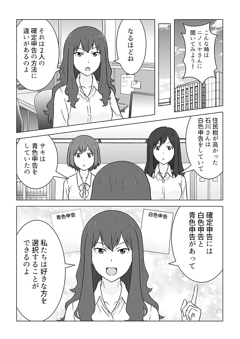 確定申告サービス冊子掲載漫画[画像3]