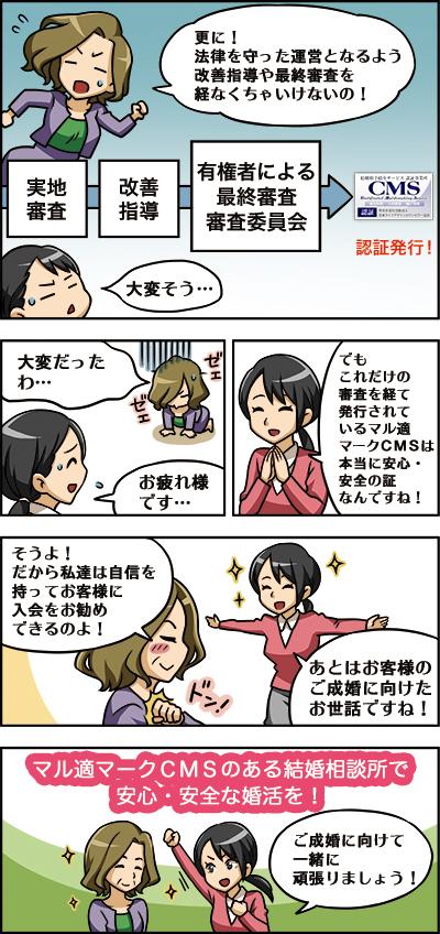 結婚相談所マル適マークCMS紹介リーフレット掲載漫画[画像3]