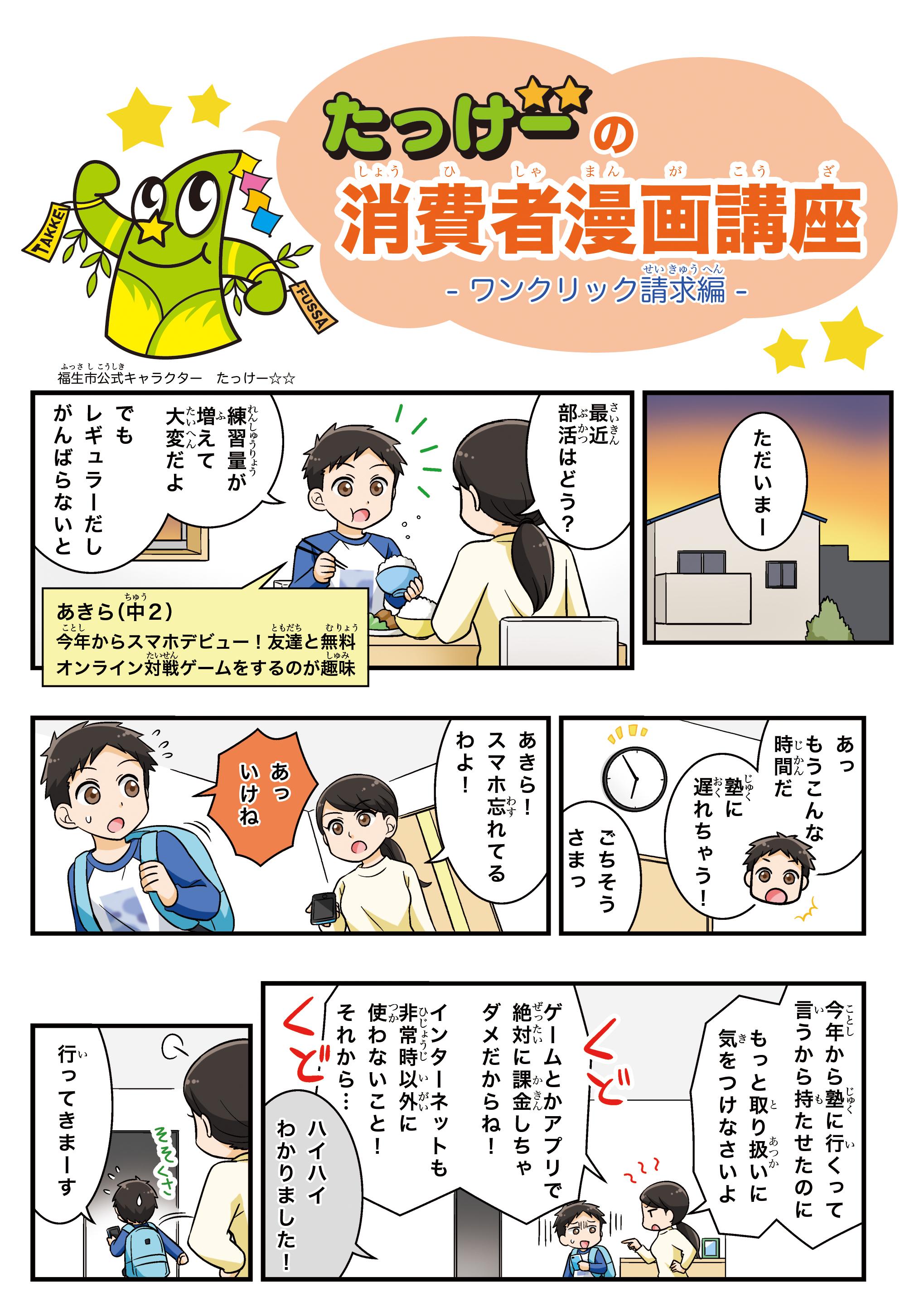 福生市小中学生向け防犯啓蒙漫画[画像1]