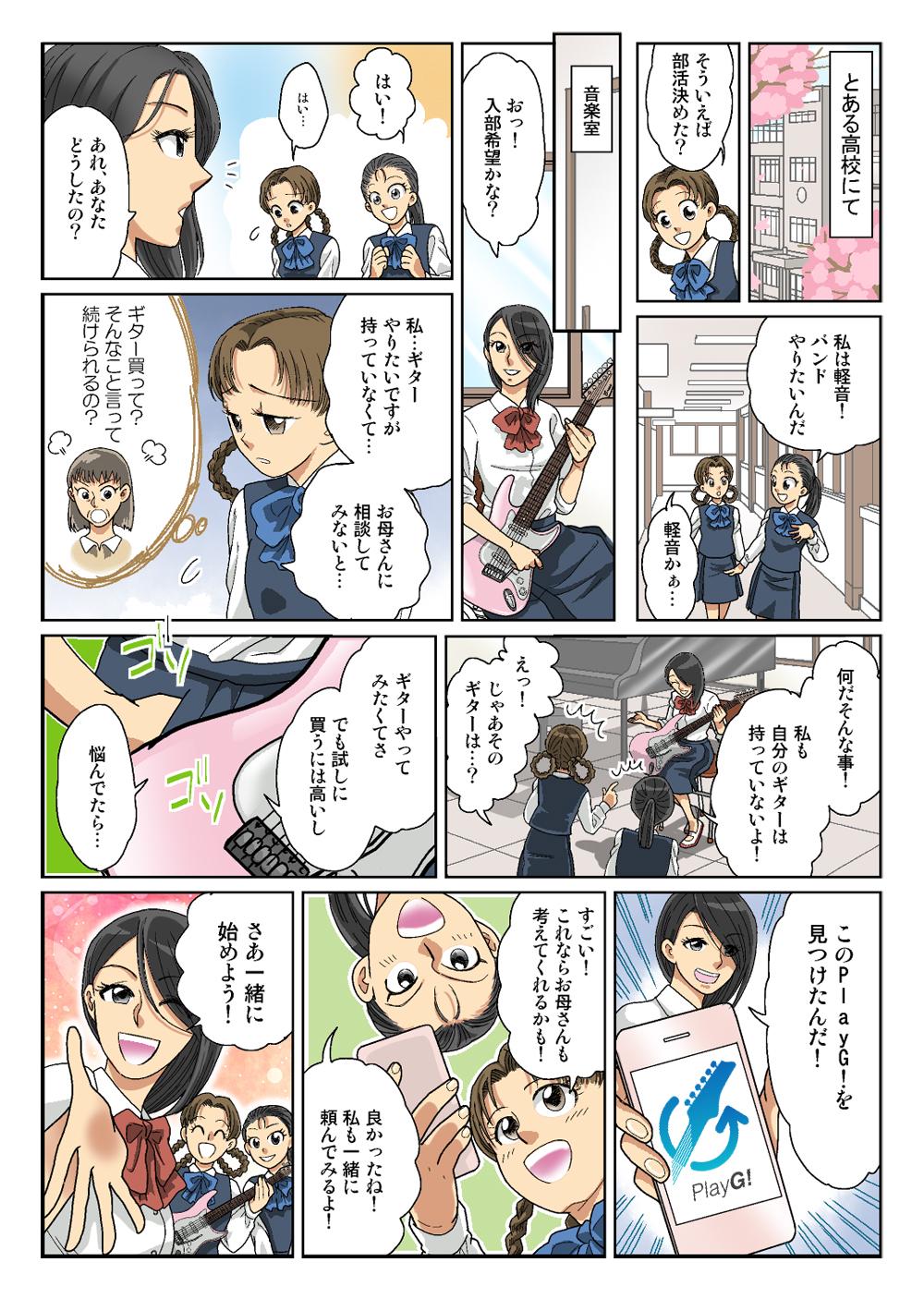 神田商会様のギターレンタルサブスクリプションサイトPlayG!のサービス説明漫画[画像1]