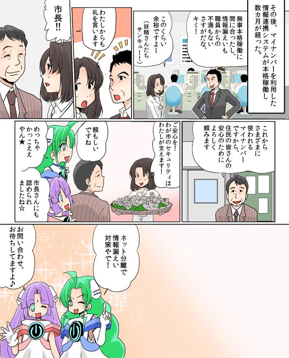 第26話 『インターネット分離でマイナンバーを守る!』[画像4]