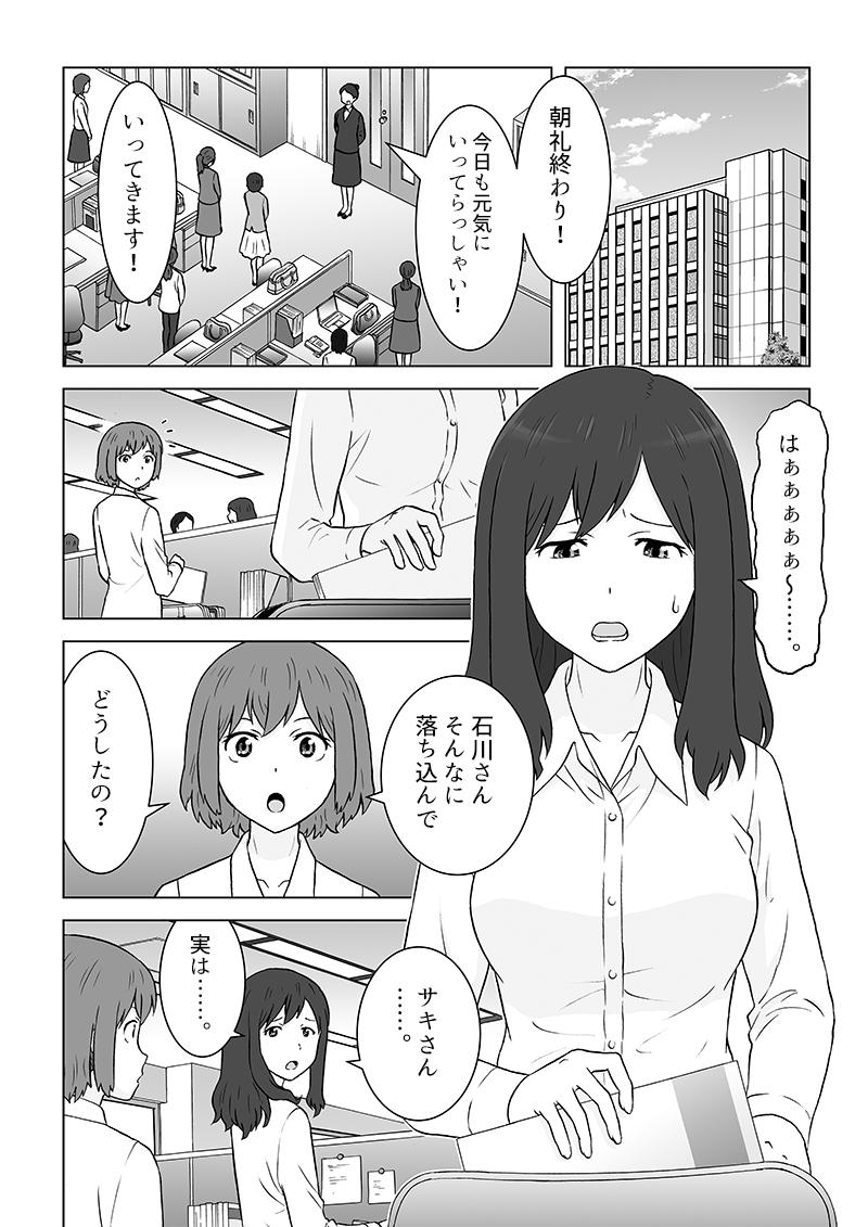 確定申告サービス冊子掲載漫画[画像1]