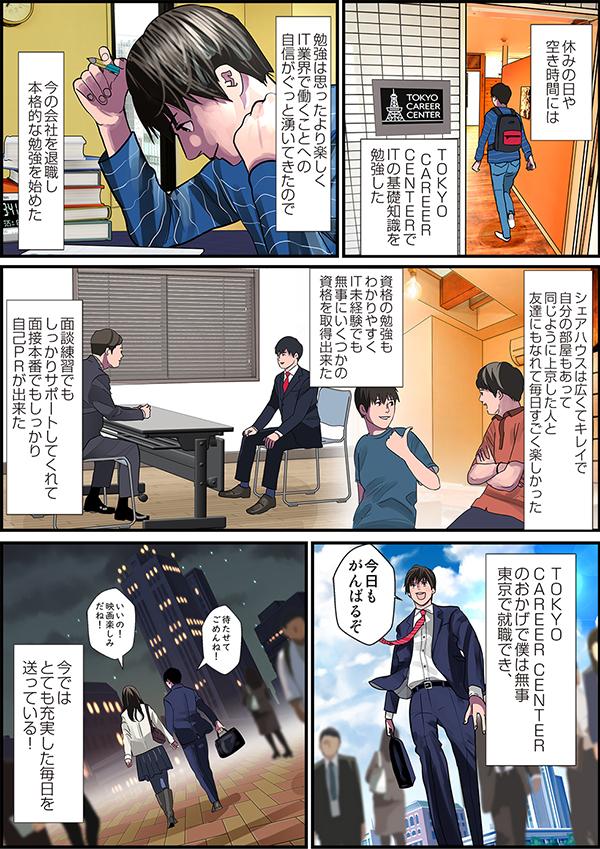 東京キャリアセンター事業の紹介漫画[画像3]