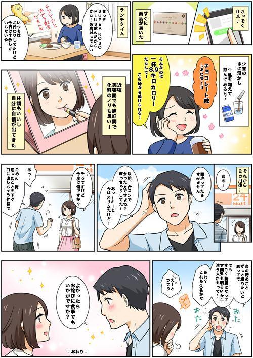スーパー酵素プラスLP掲載漫画[画像2]