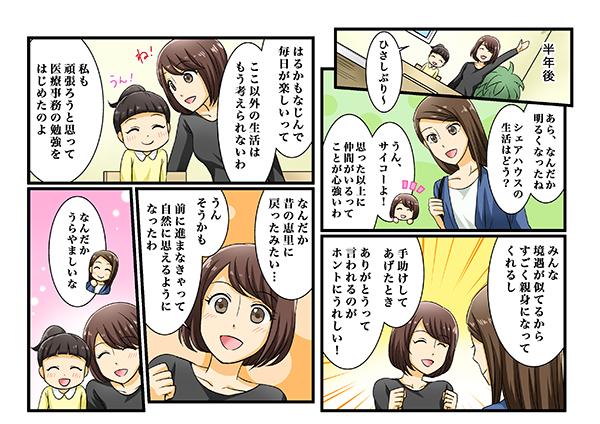 シングルマザーシェアハウス『Mother Leaf』のランディングページ漫画[画像4]