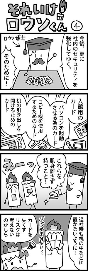 労働組合紙に掲載する4コマ漫画 第4弾[画像1]
