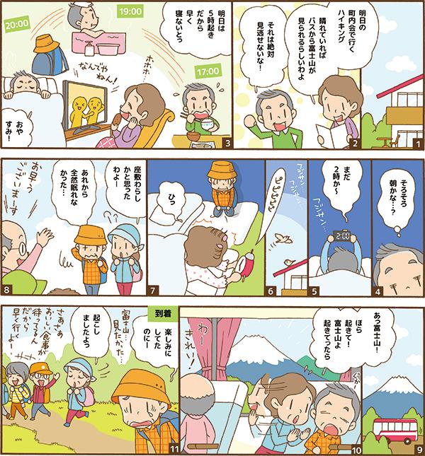 日本薬師堂会報誌掲載漫画[画像1]