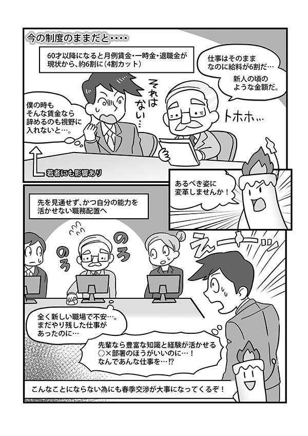 新日鐵住金本社労働組合の春闘説明漫画[画像4]