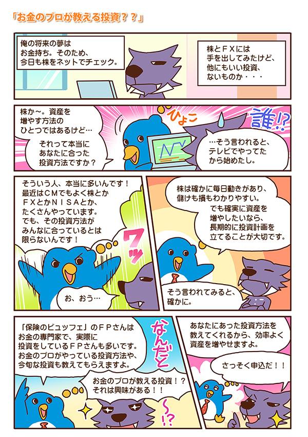 保険相談/見直しサービス紹介漫画を制作[画像3]