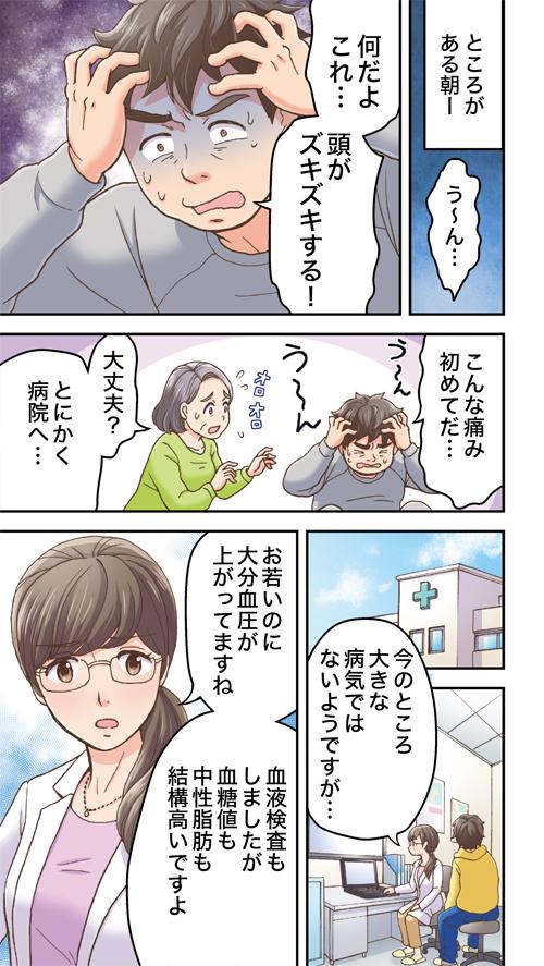 小諸市健診受診奨励漫画冊子[画像6]