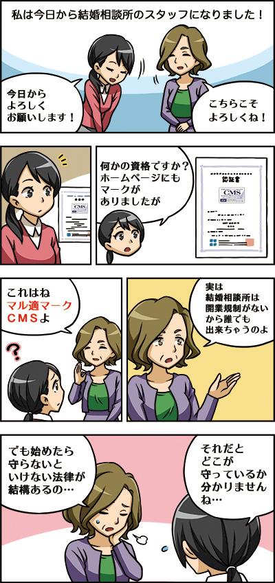 結婚相談所マル適マークCMS紹介リーフレット掲載漫画[画像1]