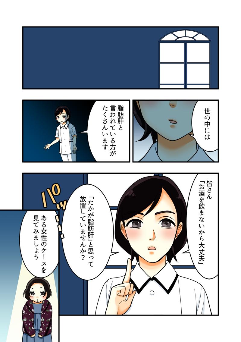 佐賀大学医学部付属病院の脂肪肝啓蒙マンガ動画[画像1]