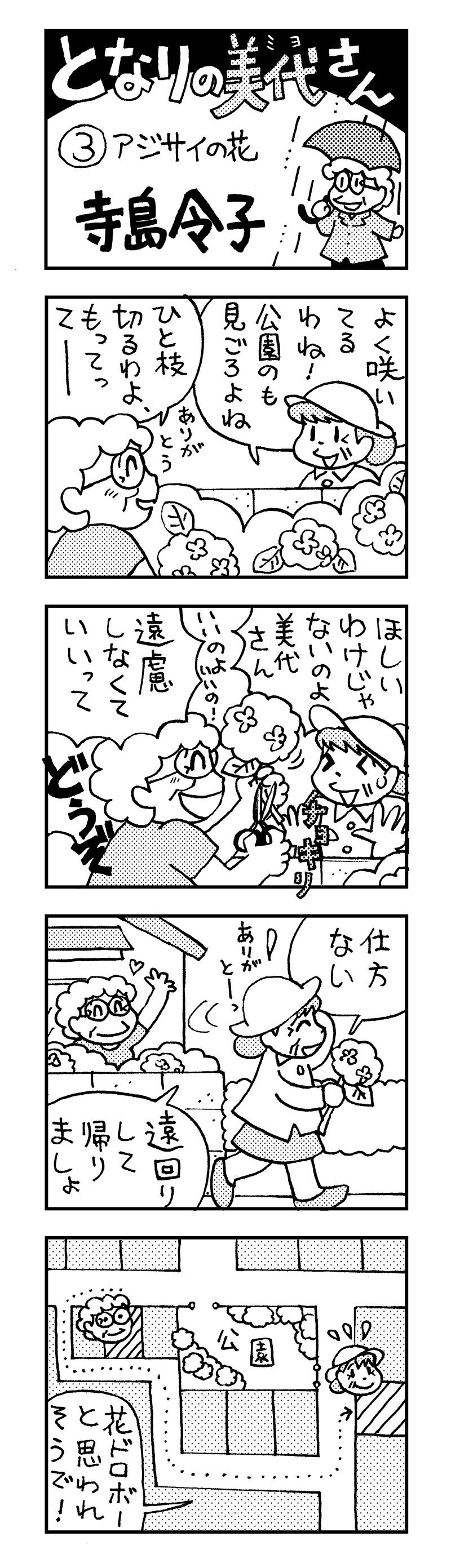 日本薬師堂会報誌掲載4コマ漫画 第3弾[画像1]