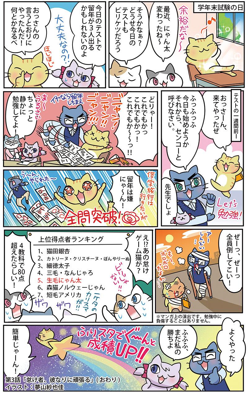 ふりスタ学習塾のチラシ掲載漫画第2弾[画像1]