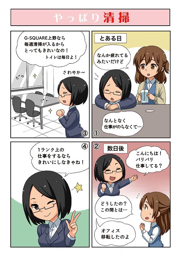 G-SQUARE上野の内覧会にて使用する物件紹介漫画[画像3]