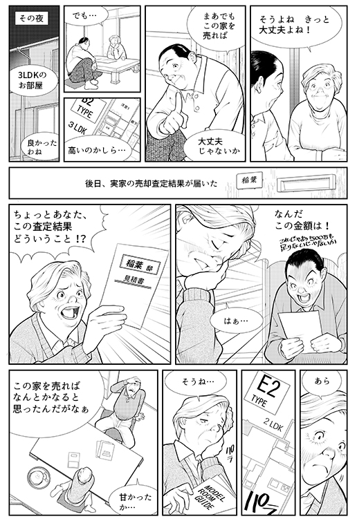 SUUMO新築マンション2.4発行号連載漫画第3回[画像1]