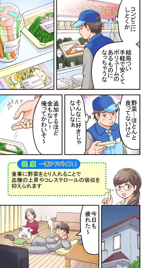 小諸市健診受診奨励漫画冊子[画像3]