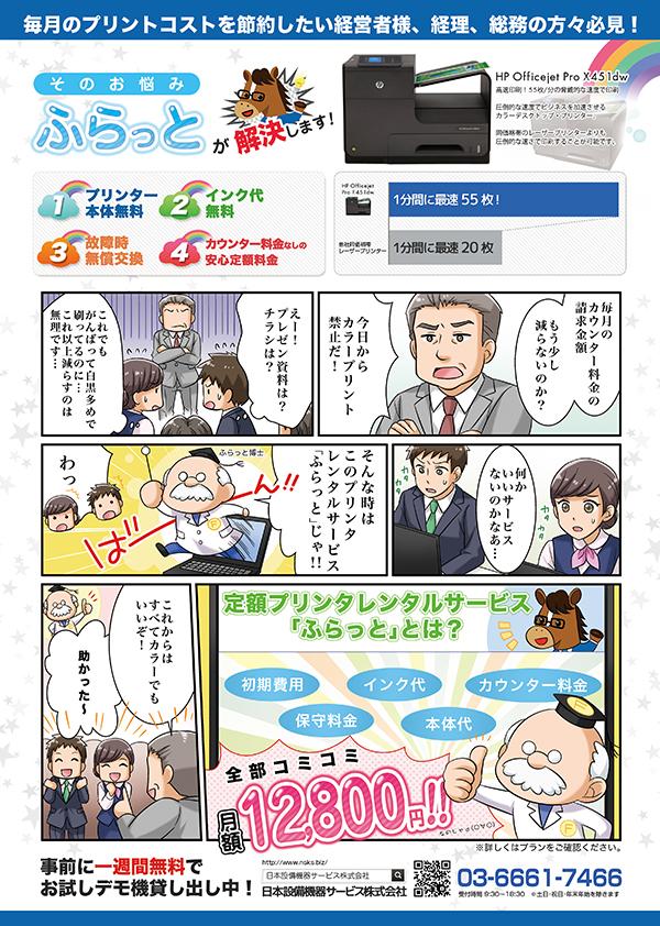 プリンターレンタルのサービスを紹介するチラシ掲載用漫画[画像1]