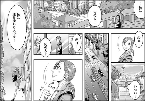 メンタリストDaiGo月刊誌特集企画漫画[画像3]