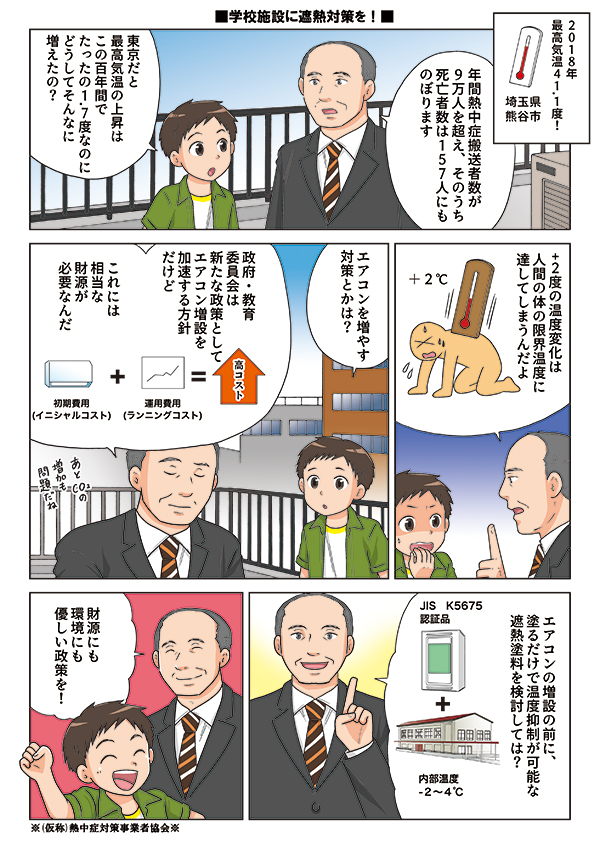 遮熱塗料の必要性啓蒙漫画[画像1]