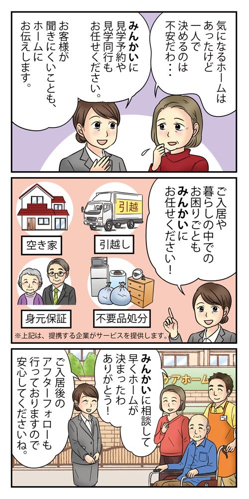 老人ホーム紹介センター漫画[画像3]