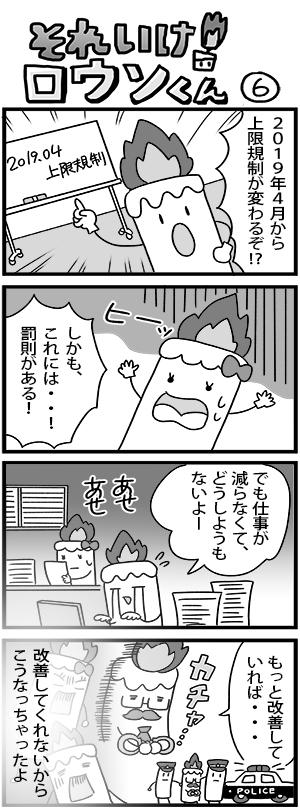 労働組合紙に掲載する4コマ漫画 第6弾[画像1]