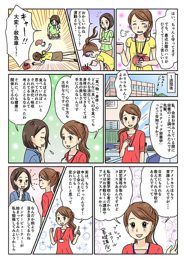 ホリスティック栄養学教育スクールの紹介漫画[画像2]