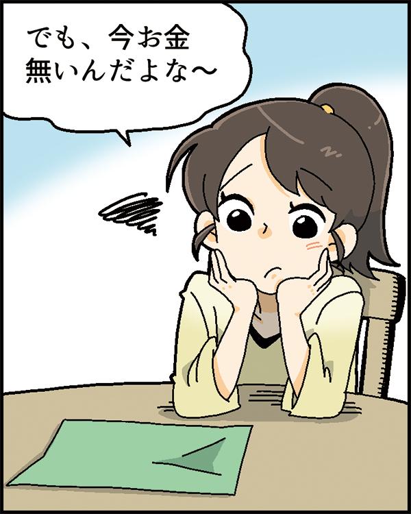 浴室リフォームのチラシ用漫画[画像3]