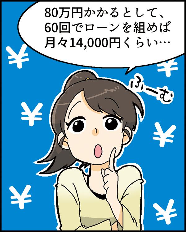 浴室リフォームのチラシ用漫画[画像5]
