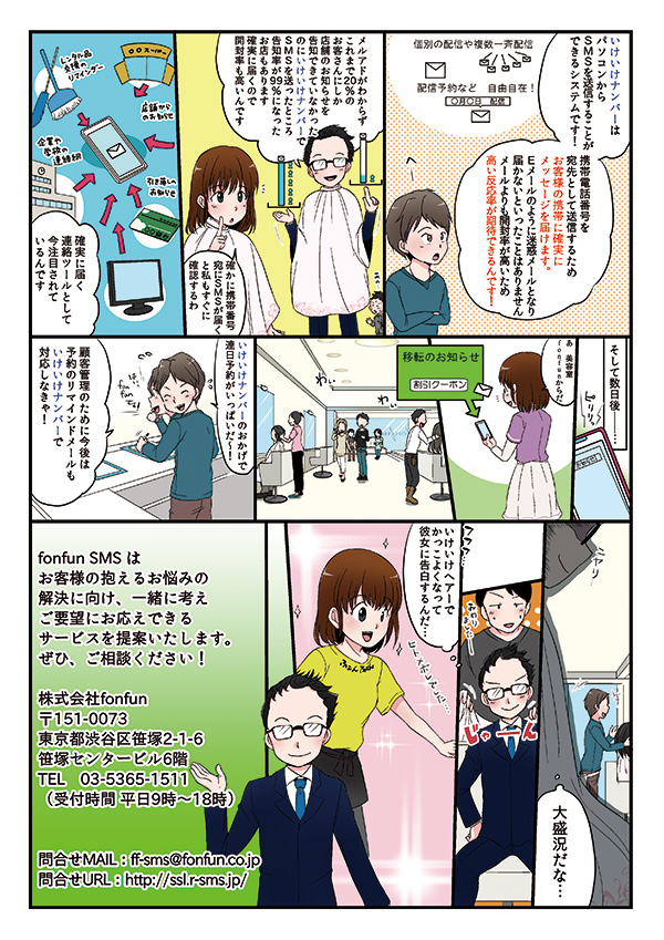 fonfun SMS システム紹介漫画[画像4]
