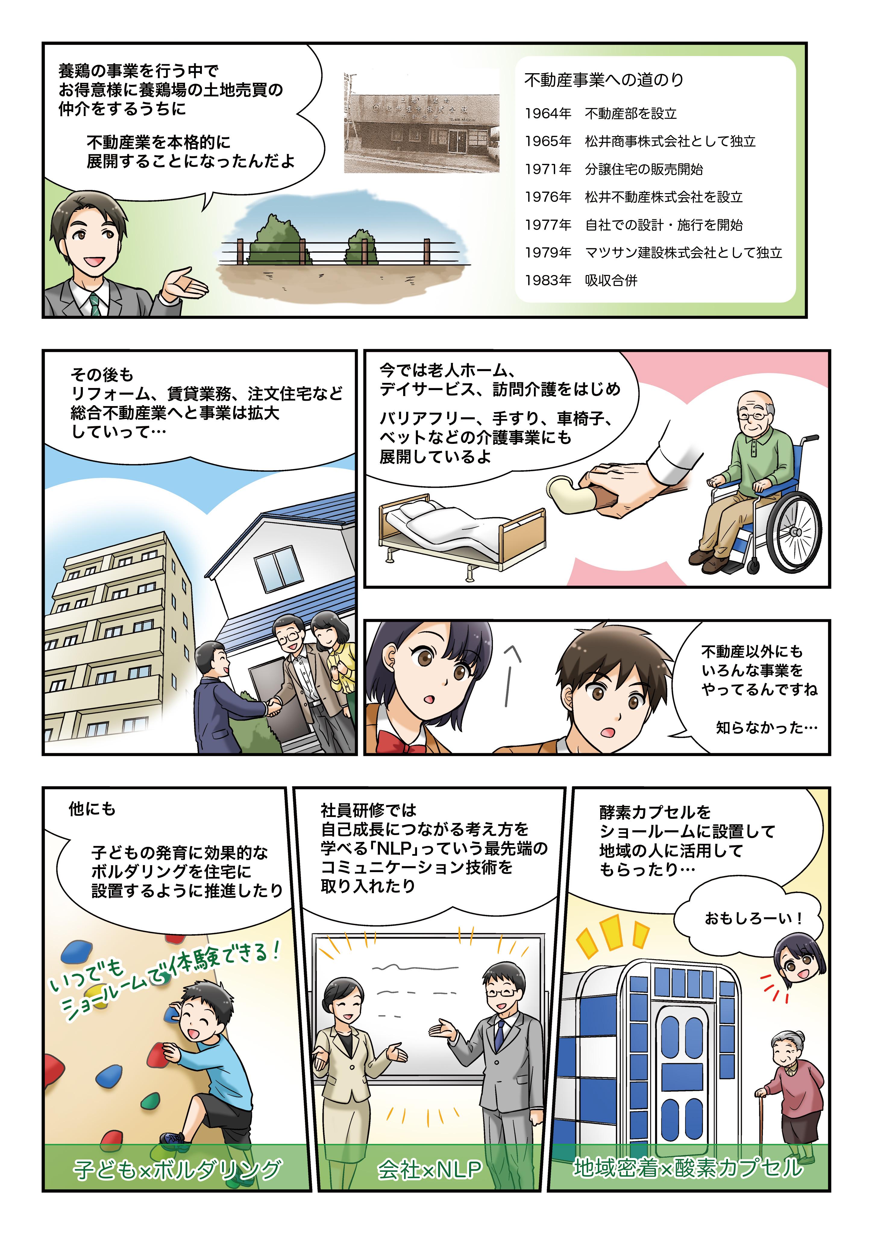 会社案内パンフレット掲載漫画[画像4]