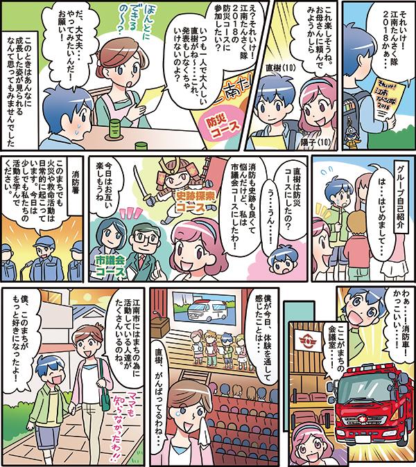 江南地域事業イベント促進漫画[画像1]