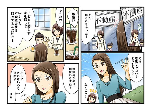 シングルマザーシェアハウス『Mother Leaf』のランディングページ漫画[画像1]