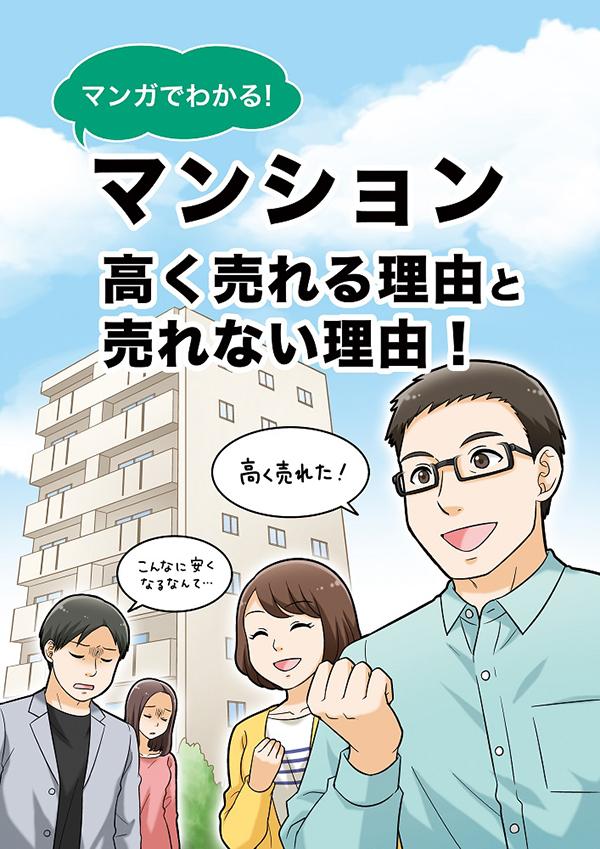 大阪市不動産売却サービス紹介漫画[画像1]