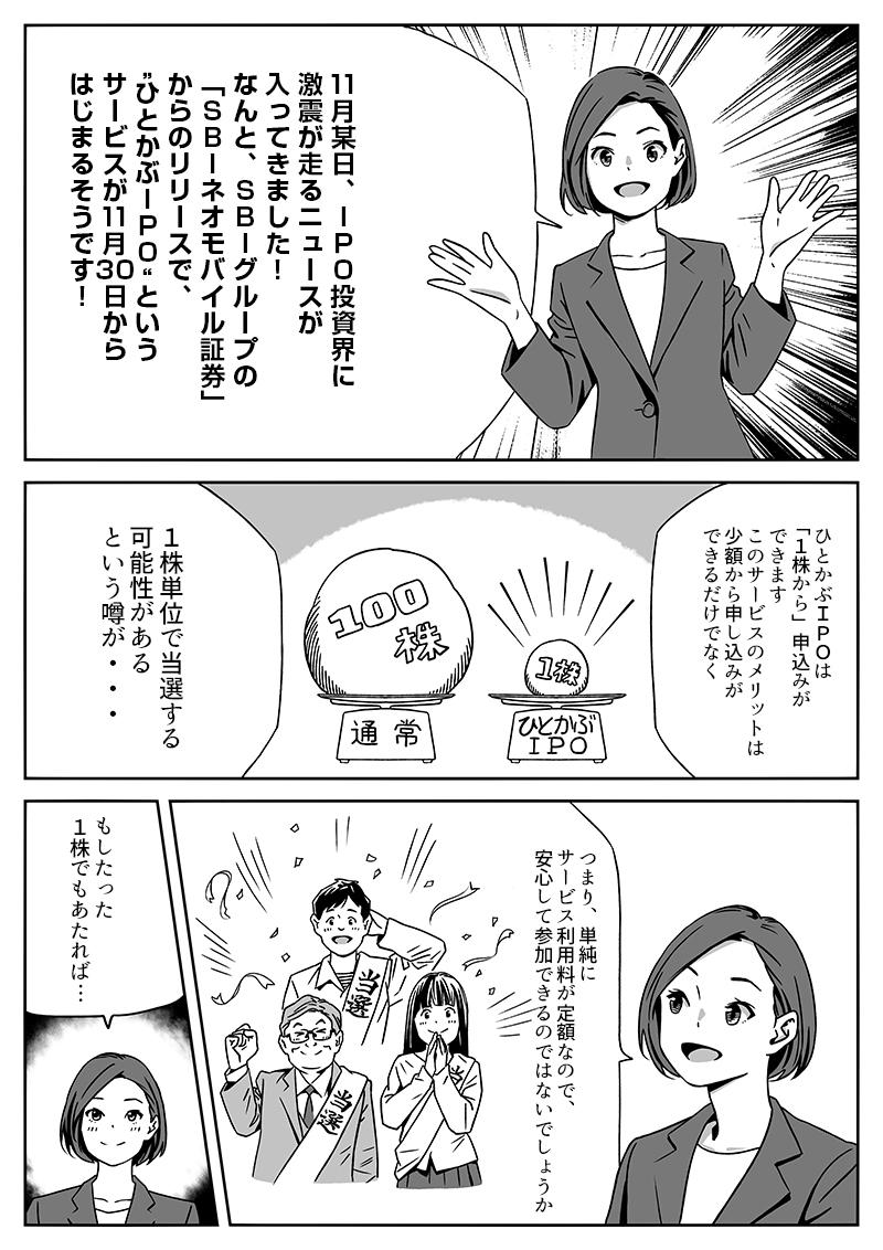 ひとかぶIPOのLP掲載漫画[画像1]