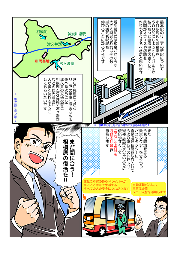市議会議員選挙用マニフェスト冊子掲載漫画[画像3]