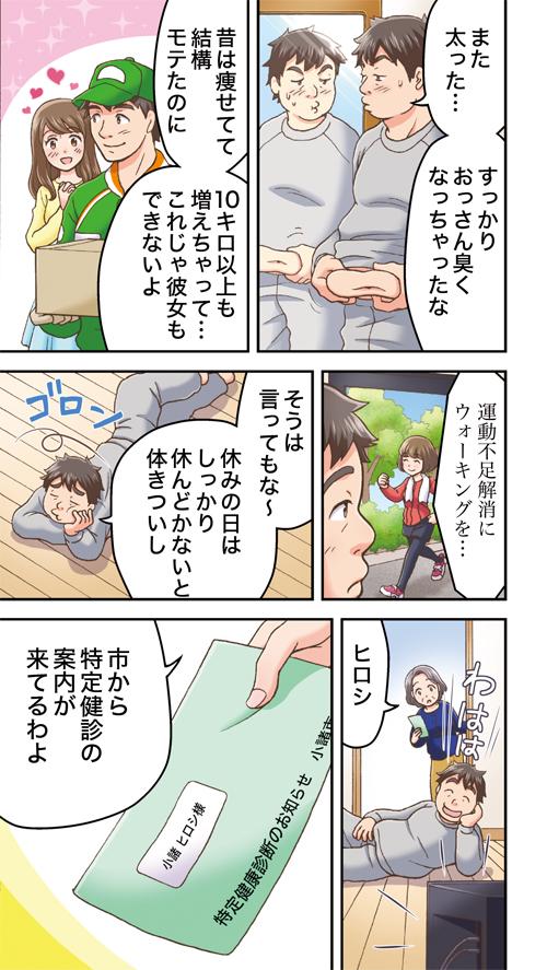 小諸市健診受診奨励漫画冊子[画像4]