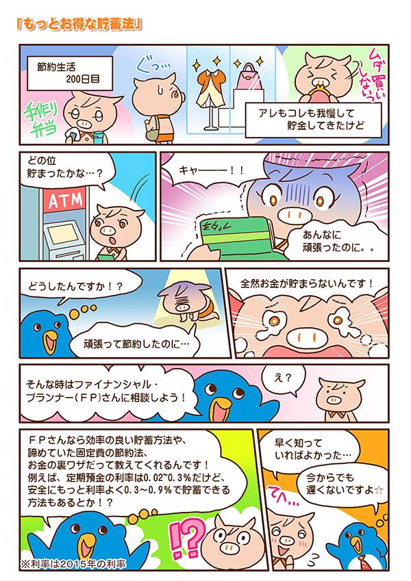 保険相談/見直しサービス紹介漫画を制作[画像6]