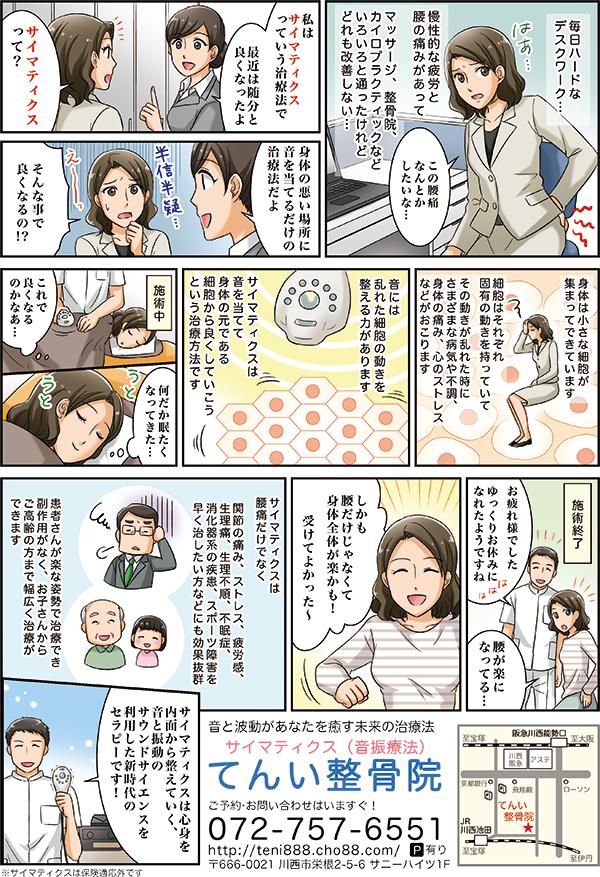 整骨院の新しい治療法『サイマティクス』についての宣伝チラシ用漫画[画像1]