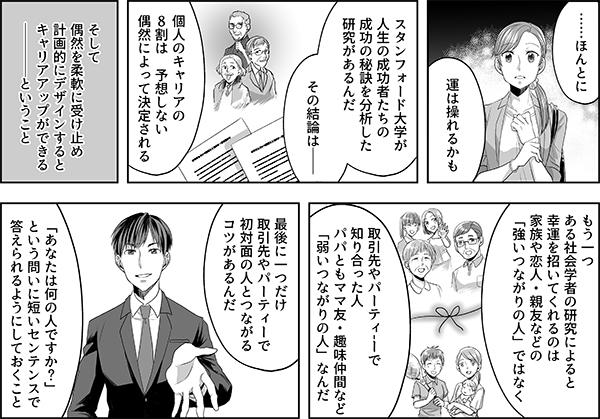メンタリストDaiGo月刊誌特集企画漫画[画像2]