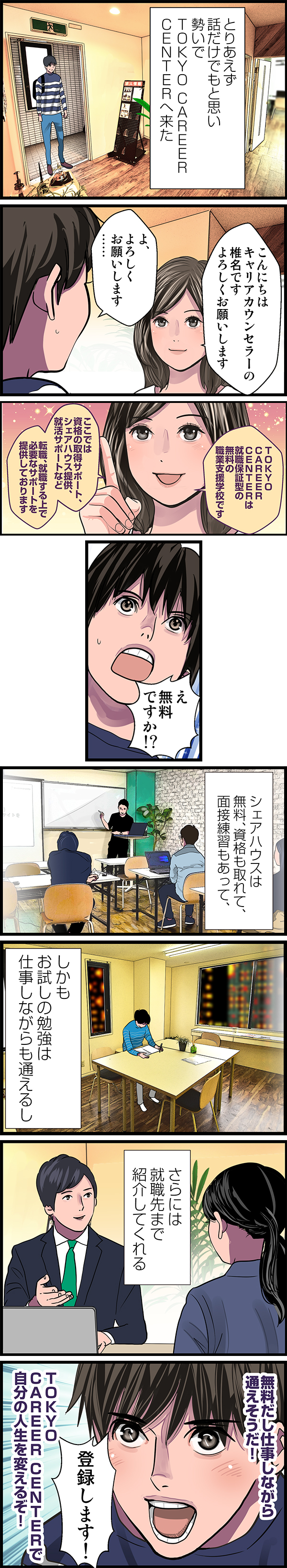 東京キャリアセンター事業の紹介漫画[画像5]