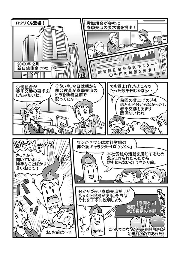 社員向け説明資料掲載漫画[画像1]