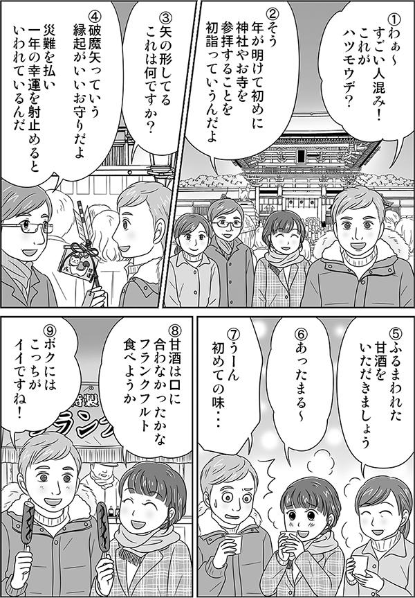 翻訳者ネットワーク「アメリア」のミニ翻訳コンテスト掲載漫画[画像1]