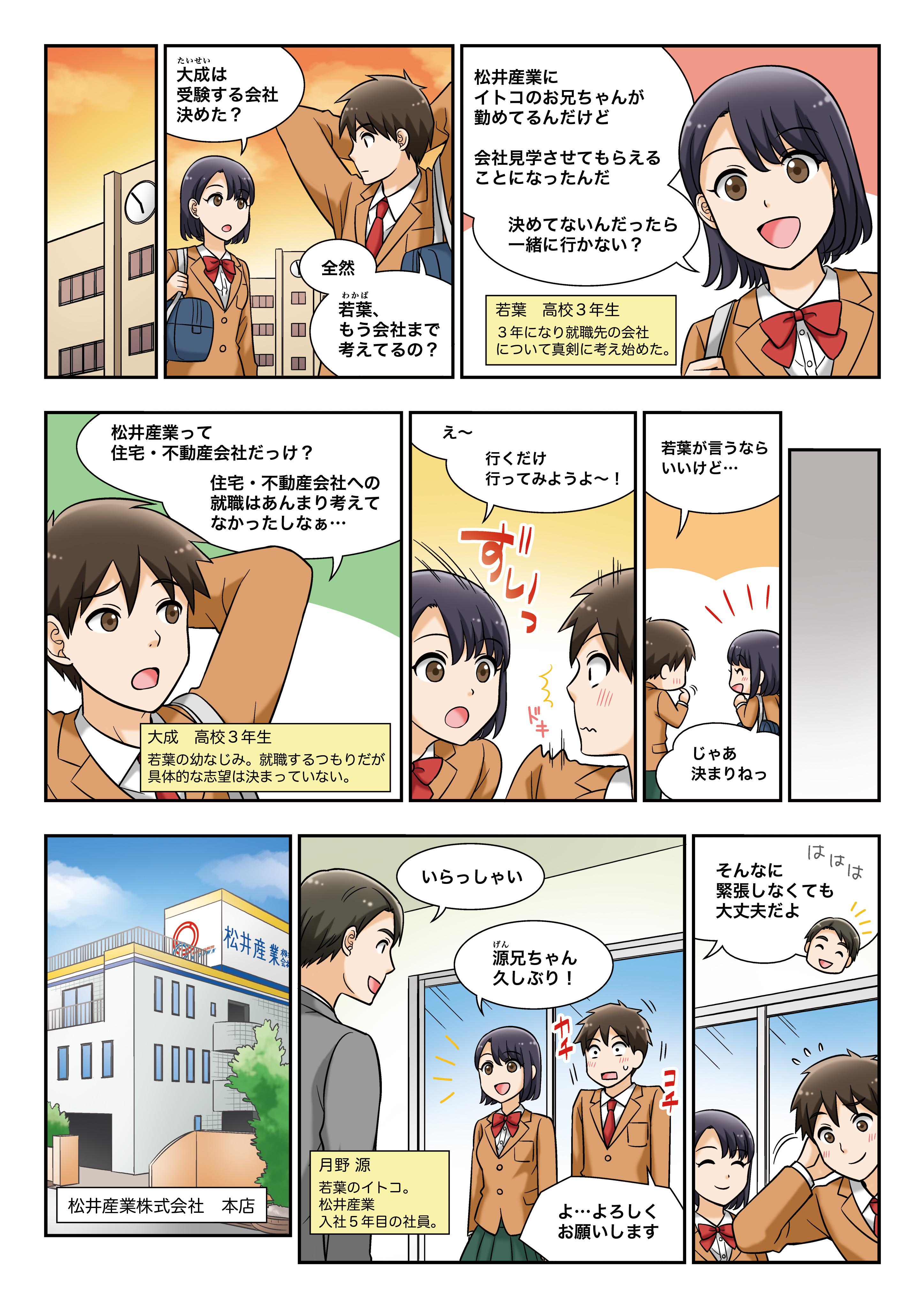 会社案内パンフレット掲載漫画[画像2]