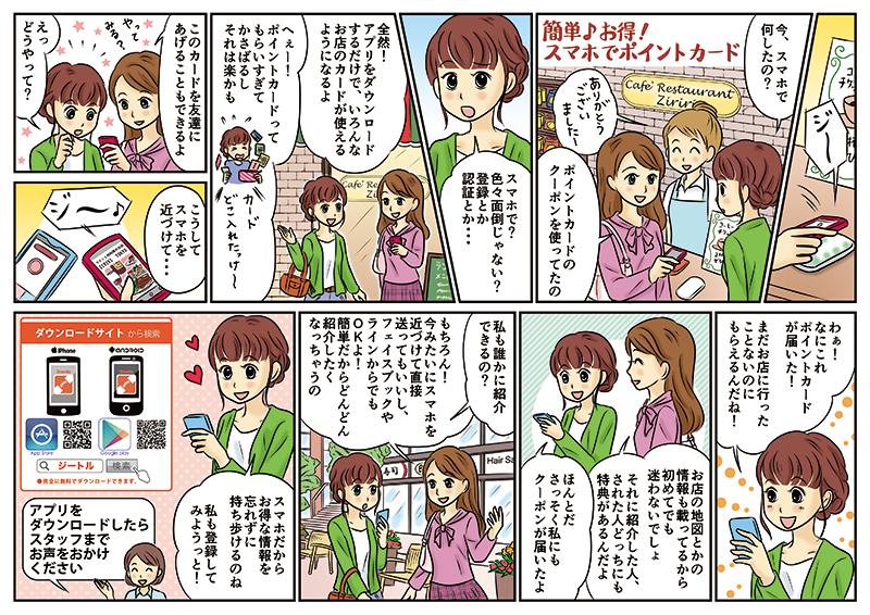 ポイントカードアプリの活用例を紹介する店頭POP掲載用漫画[画像1]