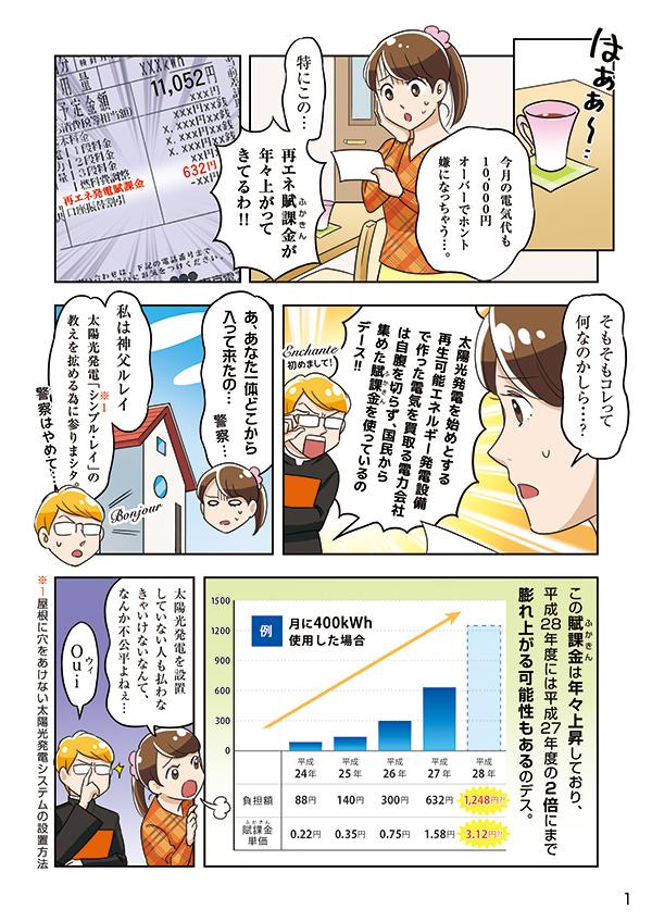 太陽光発電システムのガイドブック掲載漫画[画像2]