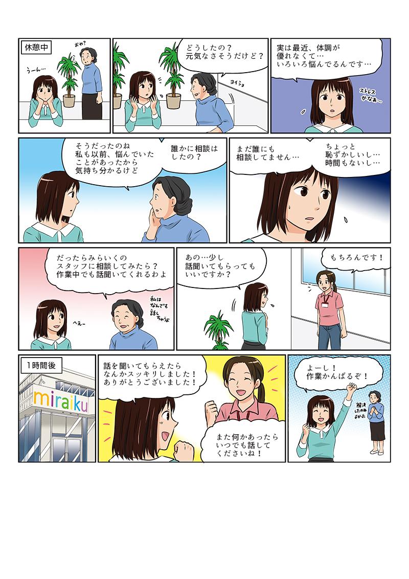 障害者向け就労支援施設miraikuの紹介漫画第2弾[画像1]